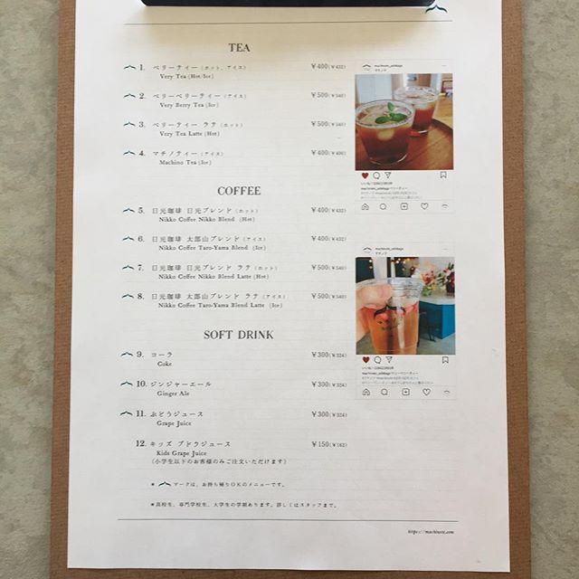 「マチノテ」 JR足利駅近くのカフェマチノテのメニュー表です♪#マチノテ  #足利 #カフェ