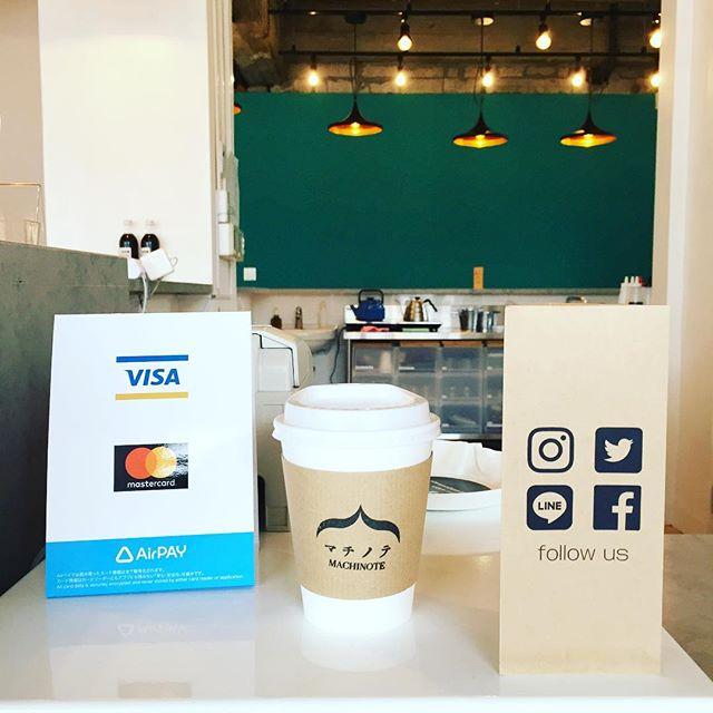 こんにちは。最近は、誰かと物事を語りたいと思っているマチノテスタッフの遠藤です。本日はマチノテの新機能をご紹介致します♪開店して、2ヶ月…マチノテではらAirPAYというレジを導入しておりました。この度新たに、クレジットカード・交通系電子マネーでのお支払いができるようになりましたこの機会にマチノテを活用してみてはいかがでしょうか?そして、ご来店の際には、スタッフと語ってみませんか?マチノテは本日も13時〜19時まで営業いたしております。ご来店お待ちしております♪#マチノテ  #カフェ #足利市 #クレジットカード #交通系電子マネー #airpay  支払いはじめました。 #学生 #勉強 OKです♪