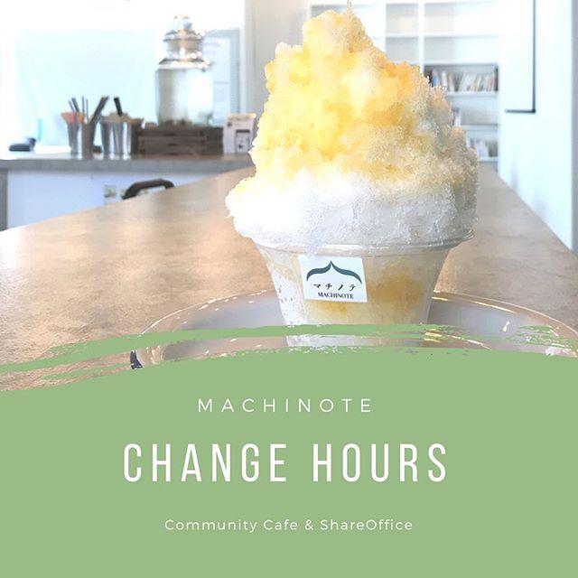 梅雨があけてかき氷が美味しい季節に。7月1日から営業時間が変わります。午前10時から午後6時。平日土日が同じ営業時間になります。定休日が火曜日(そのまま)と水曜日です。限定シロップのブドウがそろそろ終売。次の限定品はキャラメル!(写真はみかん)#足利市 #カフェ #ashikaga #wifi #勉強okなカフェ