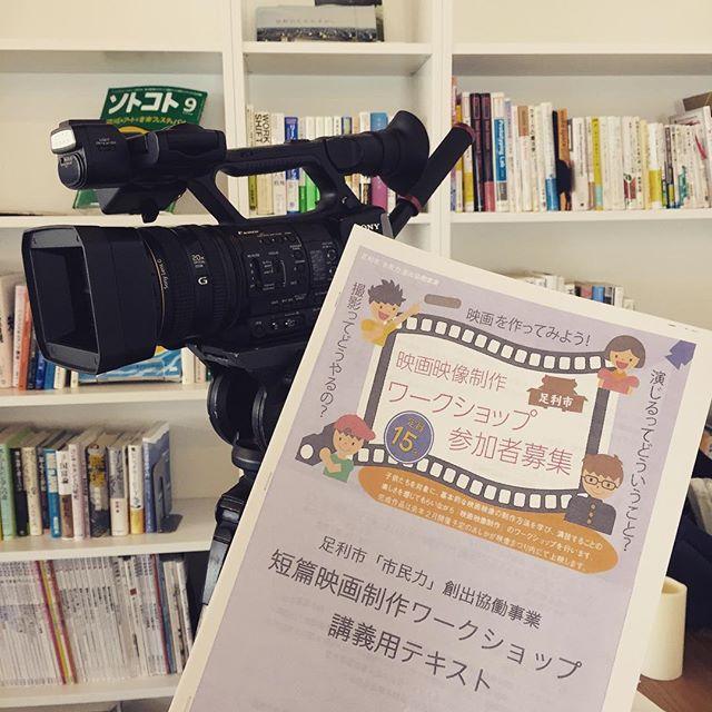 8/3、8/10の10:00〜12:00は「短篇映画ワークショップ」でカフェスペースは貸切となっております。テイクアウトはオーダーしていただけます。#マチノテ #短篇映画ワークショップ #映像のまちあしかが #足利市