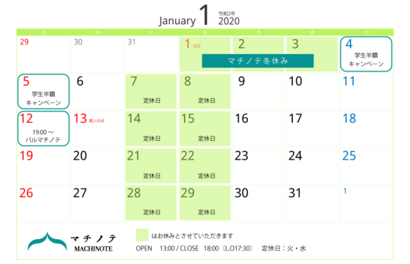1月の営業日