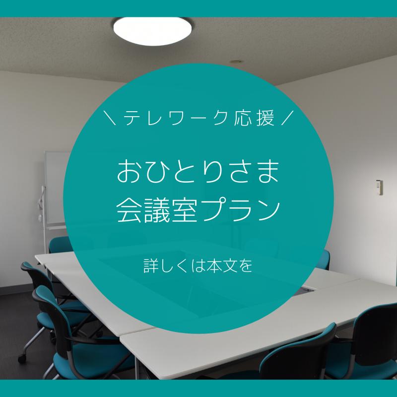 おひとりさま会議室
