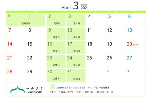 マチノテ2021年3月営業カレンダー